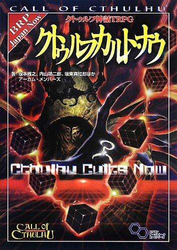クトゥルフ神話TRPG クトゥルフカルト・ナウ (ログインテーブルトークRPGシリーズ)