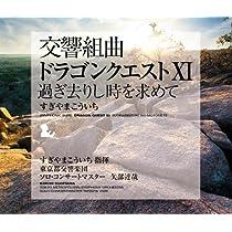 交響組曲「ドラゴンクエストXI 過ぎ去りし時を求めて」すぎやまこういち 東京都交響楽団