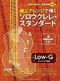 極上アレンジで弾く ソロウクレレ・スタンダード(参考演奏CD付)