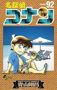 名探偵コナン 92巻 表紙画像