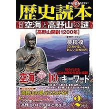 歴史読本2015年2月号電子特別版「空海と高野山の謎」