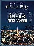 都心に住む by SUUMO (バイ スーモ) 2018年 4月号