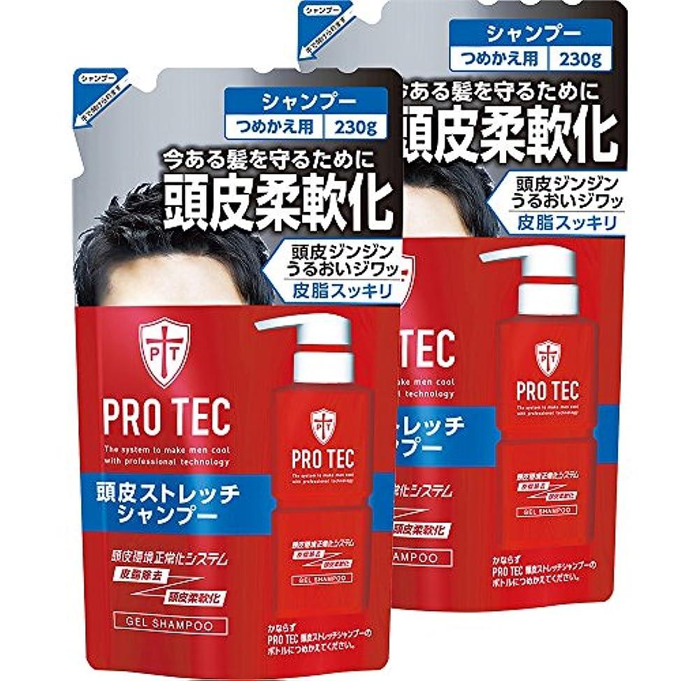 アソシエイト誠意池【まとめ買い】PRO TEC(プロテク) 頭皮ストレッチ シャンプー 詰め替え 230g×2個パック(医薬部外品)