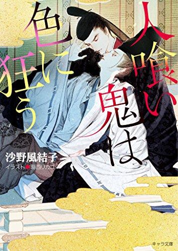 人喰い鬼は色に狂う【SS付き電子限定版】 (キャラ文庫)