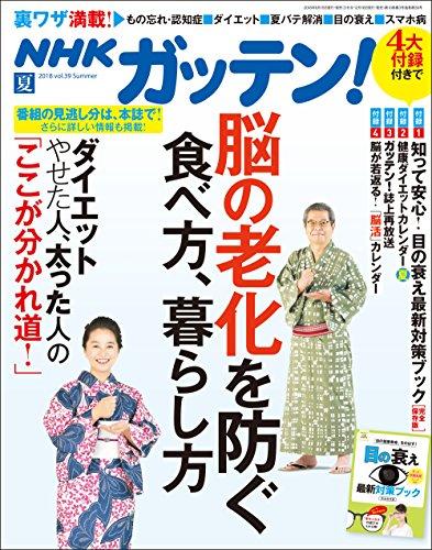 NHKガッテン! 2018年 夏号 [雑誌]