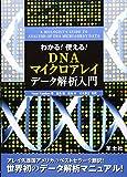 わかる!使える!DNAマイクロアレイデータ解析入門
