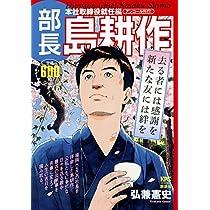 部長 島耕作 本社取締役就任編 アンコール刊行! (講談社プラチナコミックス)
