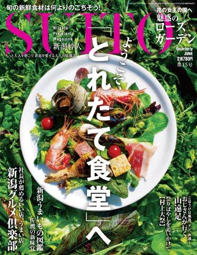 SUITO(新潟粋人) 第15号