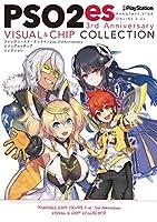 ファンタシースターオンライン2 es 3rd Anniversary ビジュアル&チップコレクション