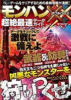 モンスターハンターダブルクロス完全攻略ガイド(DIA Collection)