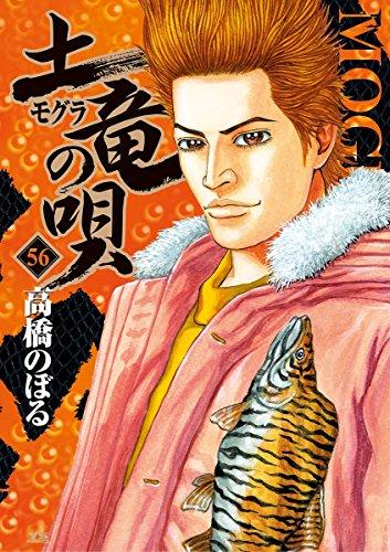 土竜(モグラ)の唄(56) (ヤングサンデーコミックス)