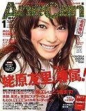AneCan (アネキャン) 2009年 01月号 [雑誌]