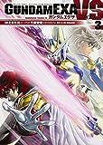 GUNDAM EXA VS (3) (カドカワコミックス・エース)