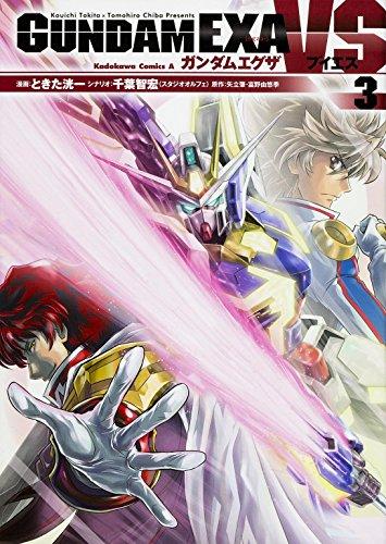 GUNDAM EXA VS (3) (カドカワコミックス・エース)の詳細を見る