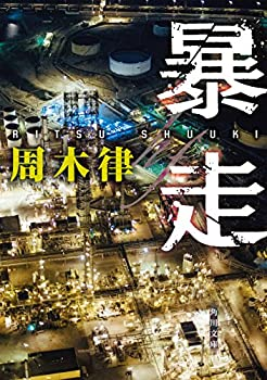 暴走 (角川文庫)