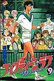 フィフティーンラブ 9 (少年マガジンコミックス)