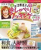上沼恵美子のおしゃべりクッキング 2014年4月号 [雑誌]