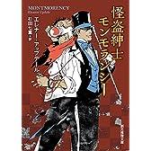 怪盗紳士モンモランシー (創元推理文庫)