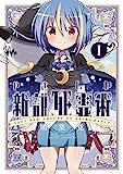 やさしい新説死霊術 (1) (まんがタイムKRコミックス) -