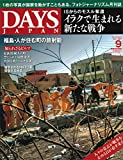 DAYS JAPAN 2017年9月号