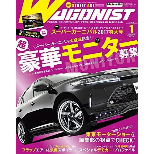 WAGONIST(ワゴニスト) 2018年 01 月号 [雑誌]