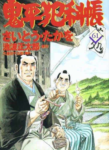 コミック 鬼平犯科帳 (61) (文春時代コミックス)