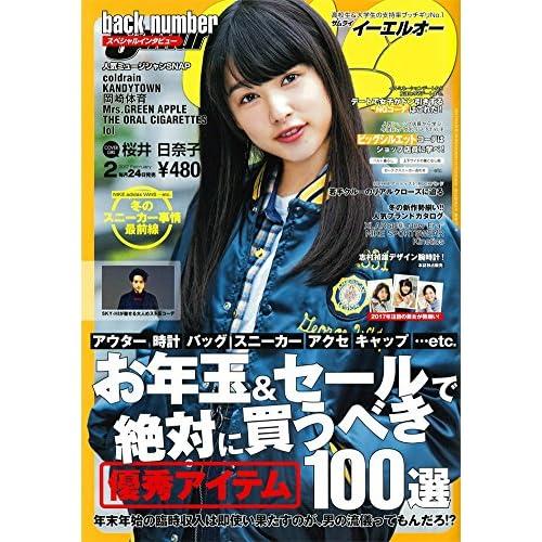 Samurai ELO 2017年2月号 (サムライイーエルオー)