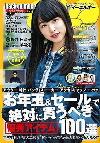 Samurai ELO 2017年2月号 (サムライイーエルオー)の詳細を見る