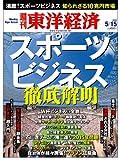週刊 東洋経済 2010年 5/15号 [雑誌]