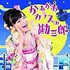 かあかあカラスの勘三郎/Danceしない?(DVD付)