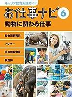 動物に関わる仕事 動物園飼育員・トリマー・水族館飼育員・獣医師 (キャリア教育支援ガイド お仕事ナビ6)