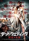 映画 DEAD WEDDING デッド・ウェディング 鮮血の花嫁 無料視聴