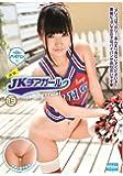 JKチアガール19 [DVD]