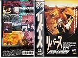 リバース【日本語吹替版】 [VHS]