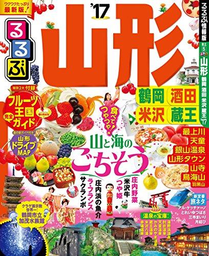 るるぶ山形 鶴岡 酒田 米沢 蔵王'17 (国内シリーズ)