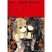 異端なる尋問官の事件調書 file.01 虐殺と誘惑の少女 (Novel 0)