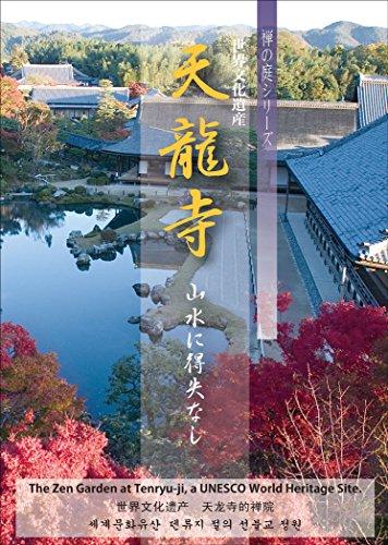 DVD 天龍寺 (禅の庭シリーズ)