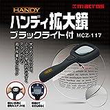 スタンド付き ハンディ LED 拡大鏡 ブラックライト付 MCZ-117