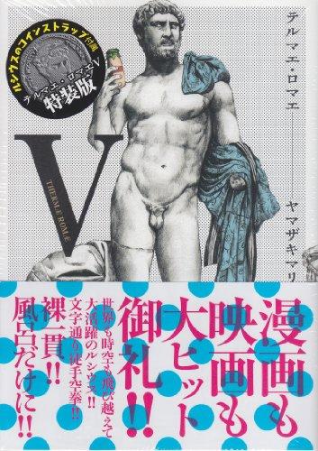 [画像:テルマエ・ロマエ V 特装版 (ビームコミックス)]