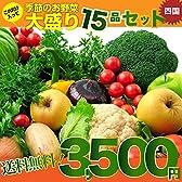 四国の季節の野菜、盛り合わせ15品セット(一部、九州産が含まれることもあります)