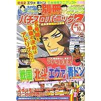 別冊パチスロパニック7 (セブン) 2007年 10月号 [雑誌]