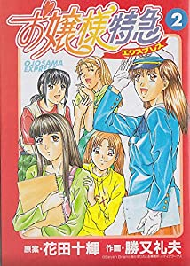 お嬢様特急 2 (電撃コミックス)