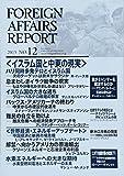 フォーリン・アフェアーズ・リポート2015年12月号