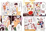 真夜中ごはん (Next comics) 画像