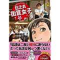 日之丸街宣女子(ひのまるがいせんおとめ)2