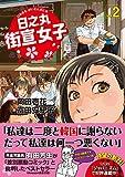 日之丸街宣女子(ひのまるがいせんおとめ) / 富田安紀子 のシリーズ情報を見る