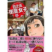富田安紀子 (著) (27)新品:   ¥ 1,080 ポイント:33pt (3%)11点の新品/中古品を見る: ¥ 1,000より