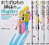 おたずねもの姉妹の探偵修行シリーズ 全4巻