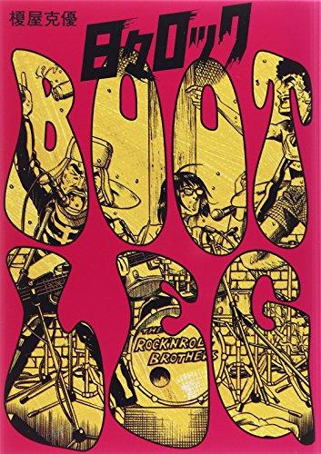 日々ロック BOOTLEG (ヤングジャンプコミックス)の詳細を見る