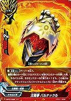 バディファイトDDD(トリプルディー) 太陽拳 バルナックル(ホロ仕様)/放て!必殺竜/シングルカード/D-BT01/0026